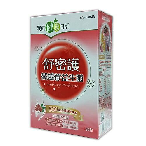 我的健康日記 舒密護蔓越莓益生菌(30包)【小資屋】