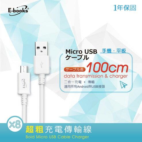 ~迪特軍3C~E~books X8 Micro USB超粗充電傳輸線 1M ‧採用環保TP