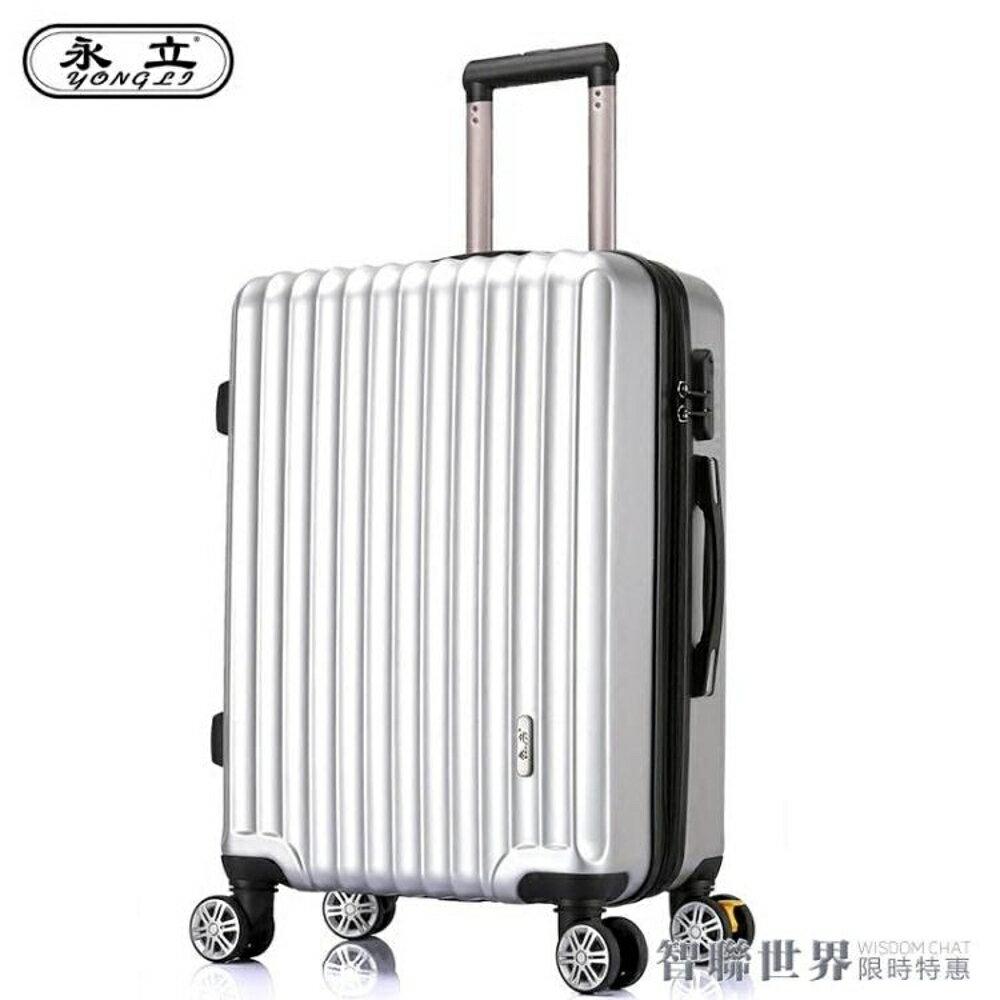 輪密碼拉桿箱學生旅行箱鋁框箱子行李箱男潮20寸ATF 雙12購物節