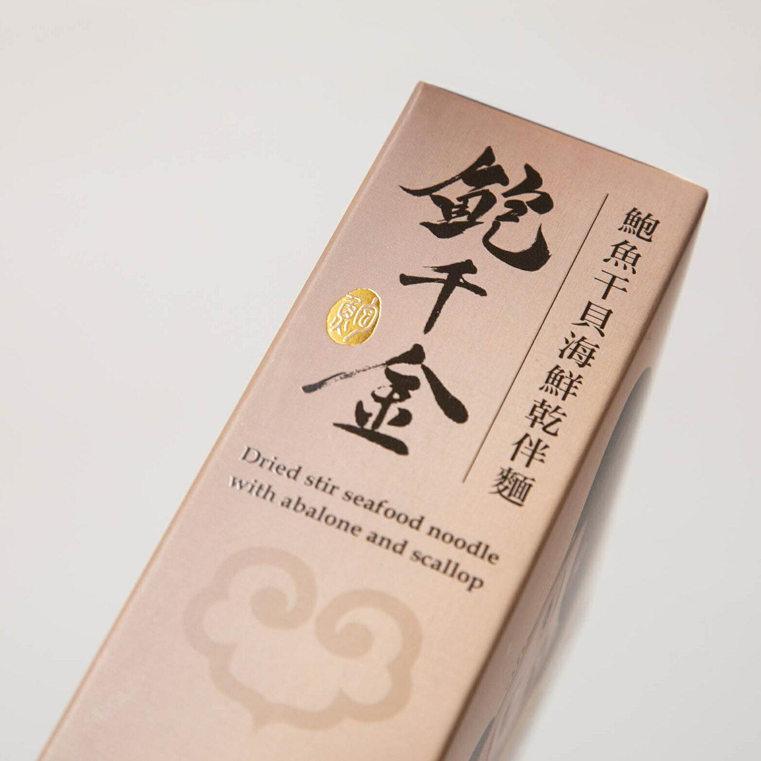 【APP滿666折50】鮑千金 鮑魚干貝海鮮乾拌麵(香辣)一箱12盒入 3