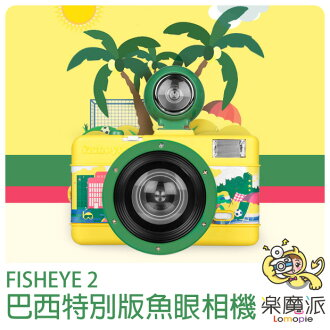 『樂魔派』LOMOGRAPHY FISHEYE 2 Brazilian Summer 35mm 巴西夏日特別版 魚眼底片相機 免運