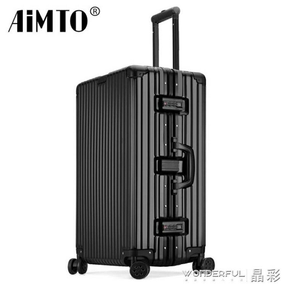 行李箱 行李箱拉桿箱萬向輪旅行箱男女鋁框密碼箱直角28寸24學生皮箱子20 JD   全館八五折