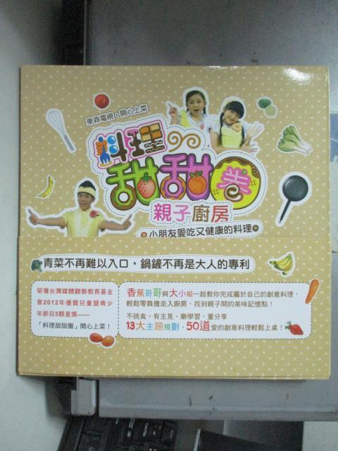 【書寶二手書T4/餐飲_OST】料理甜甜圈親子廚房:小朋友愛吃又健康的料理_東森電視