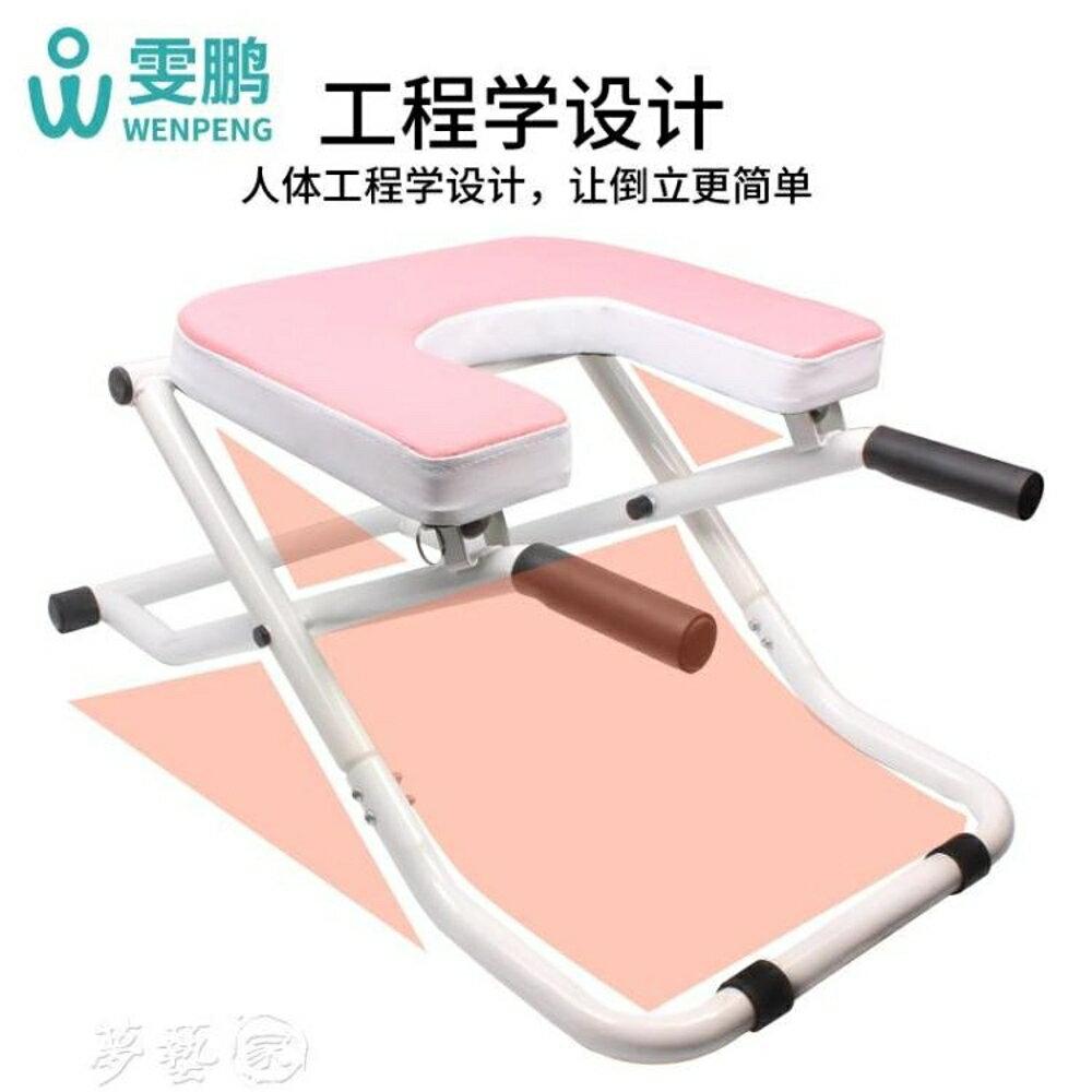 倒立機 多功能瑜伽倒立輔助椅家用倒立器可折疊倒立凳倒立機健身器材  夢藝家