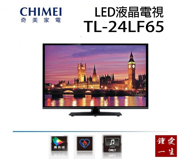 CHIMEI奇美24吋LF6系列LED液晶電視 TL-24LF65