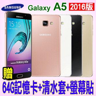 SAMSUNG GALAXY A5 (2016) 贈64G記憶卡+清水套+螢幕貼 雙卡雙待 智慧型手機 0利率+免運費
