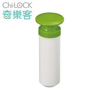 Chi-LOCK 奇樂客 真空抽氣棒(綠) BO-VS2P4-G