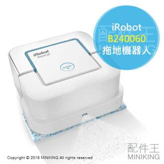 【配件王】日本代購 一年保 iRobot B240060 拖地機器人 拖地 另 R876060 掃地機器人