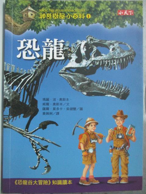 【書寶二手書T7/兒童文學_HCV】神奇樹屋小百科1:恐龍_瑪麗波奧斯本