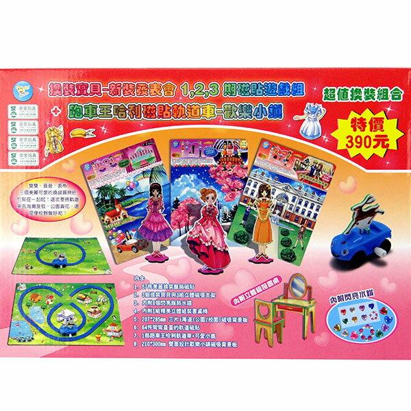 【888便利購】男孩女孩一起玩超值磁鐵遊戲組(換裝+軌道車)(YXC1804)