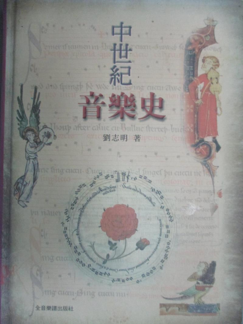 【書寶 書T1/音樂_LKE】中世紀音樂史_劉志明