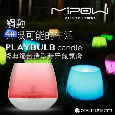 MIPOW 經典燭台造型 LED 藍牙氣氛燈 情境燈光 藍牙燈泡 藍芽燈泡 床頭燈 小夜燈 智能燈