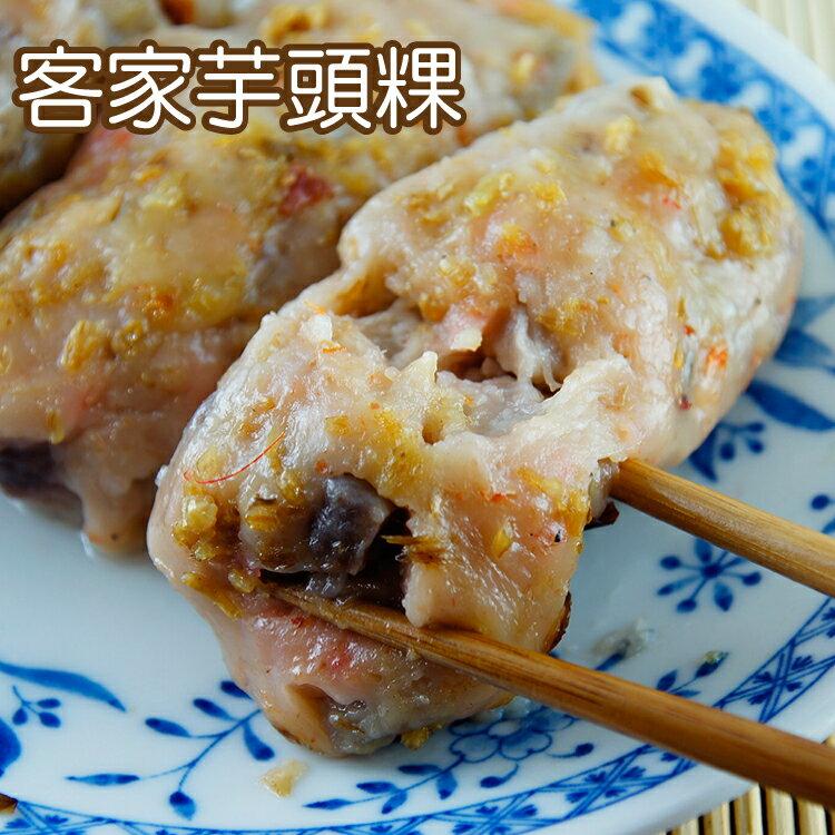 【雙豪油飯】客家芋頭粿(每盒10粒裝)