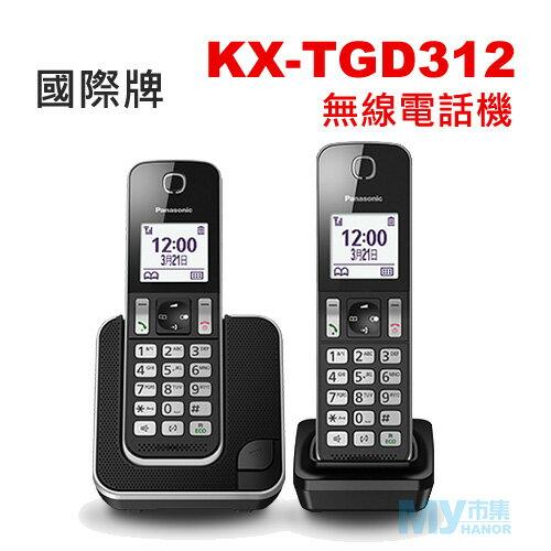 國際牌Panasonic KX-TGD312 無線電話機(雙話機)~訂購商品