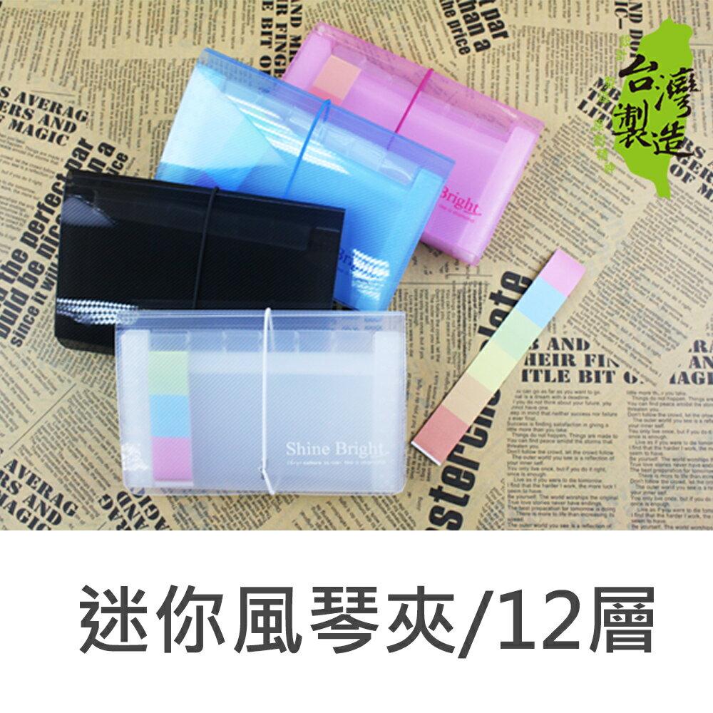 珠友 SS-10061 迷你風琴夾/多層文件夾/票據收納包/12層(鬆緊帶)