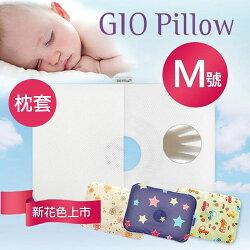 GIO Pillow 超透氣護頭型枕 專用枕套-M號【悅兒園婦幼生活館】