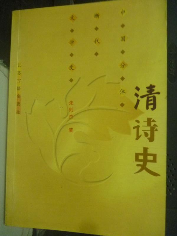 【書寶二手書T1/文學_IPD】清詩史-中國分體斷代文學史_朱則傑_簡體書