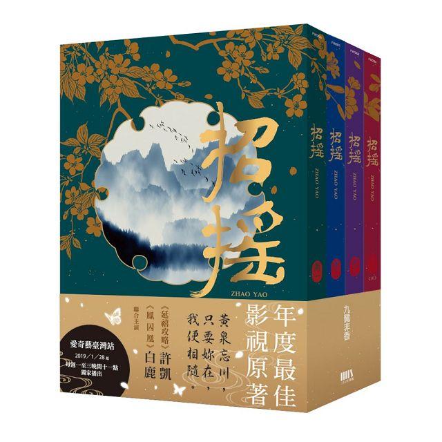 招搖(全四冊套書)