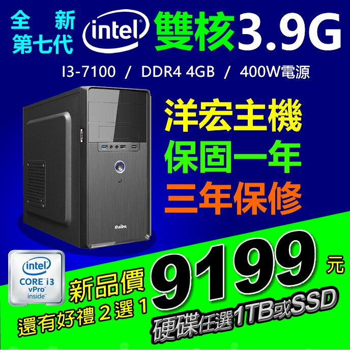 【9199元】全新INTEL第七代I3 3.9G HT四核4G+1TB或SSD硬碟任選可升客製I5 I7到府收送+可刷卡