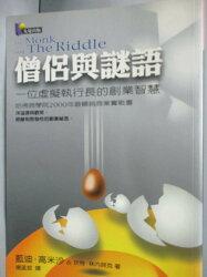 【書寶二手書T1/財經企管_IKX】僧侶與謎語_藍迪.高米沙,坎特.林內貝克