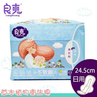 【良爽-草本系列】天然草本植物 不致敏 日用型衛生棉 24.5cmX8片/包