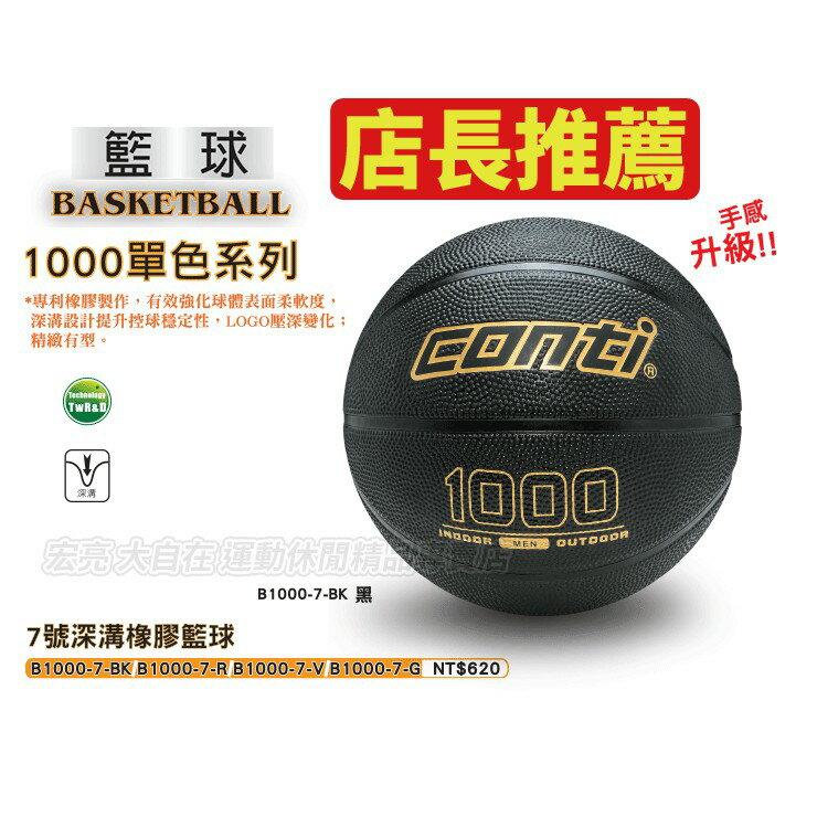 CONTI 籃球 7號 室內 室外 橡膠 耐磨 深溝 CP值高 手感升級 B1000-7-BK【大自在運動休閒精品店】