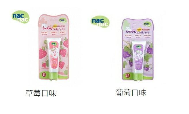 『121婦嬰用品館』Nac nac baby防蛀牙膏 草莓/葡萄