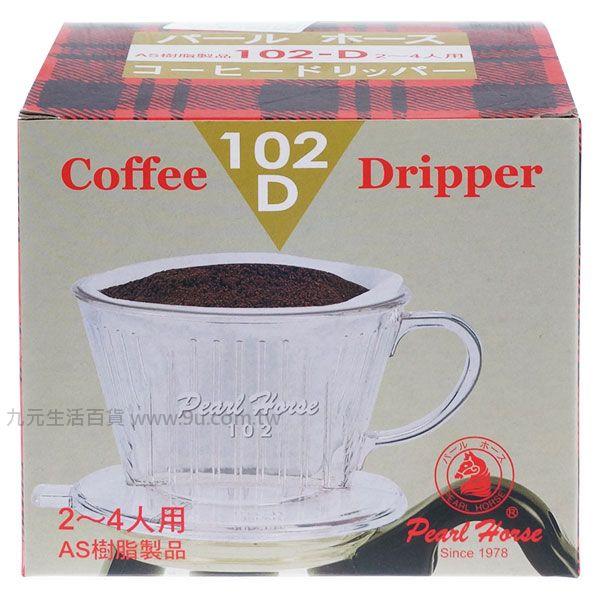 【九元生活百貨】102-D日本寶馬牌滴漏式咖啡濾器/2~4人用 手沖式咖啡杯 咖啡濾杯