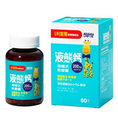 小兒利撒爾 健康補給站 液態鈣 咀嚼式軟膠囊