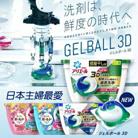 【下殺$99/入】日本P&G寶僑 全新3D 雙倍洗衣凝膠球 四款供選 18顆 盒裝 §異國精品§