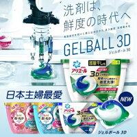 日本P&G寶僑 全新 雙倍洗衣凝膠球 異國精品