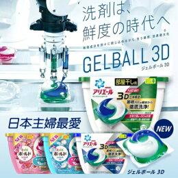 日本P&G寶僑 全新 雙倍洗衣凝膠球 四款供選 盒裝 異國精品