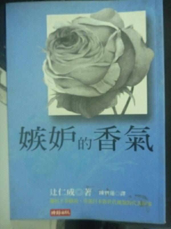 【書寶二手書T4/翻譯小說_HAD】嫉妒的香氣_?仁成, 陳寶蓮