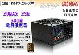 【尋寶趣】路瑪仕Z3B 500W 82+銅牌 電源供應器OVP SCP OPP全日系電容KR-PS-Z3B-500W