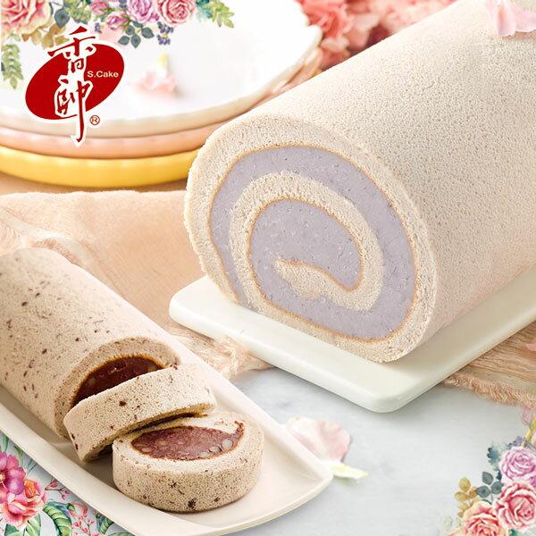 2019母親節預購【香帥蛋糕】芋香卷心+精緻紅豆卷. 含運組$699 原價$770 ❤人氣團購美食 0