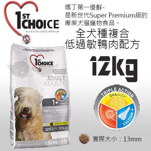 《瑪丁-第一優鮮》低過敏特殊成犬/成犬鴨肉+馬鈴薯配方-12KG