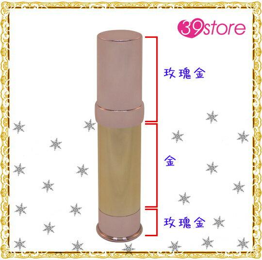 [ 39store ] 20g 玫瑰金乳液 化妝水 精華液真空壓瓶 旅行用品分裝瓶 攜帶方便 可重複使用