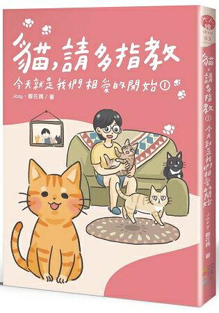 貓,請多指教1:今天就是我們相愛的開始 0