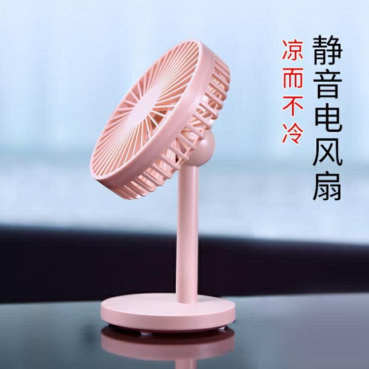 小風扇迷你靜音usb風扇辦公室用小電風扇辦公桌面桌上小型電扇微型