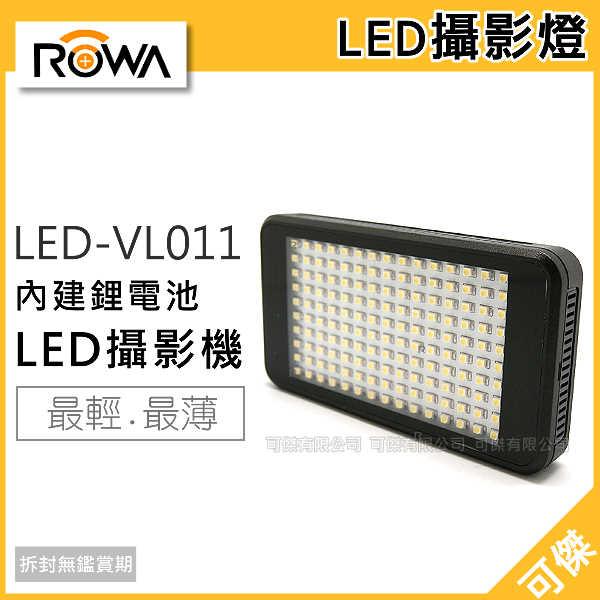 可傑 LED-VL011 內建鋰電池 LED 攝影燈 補光燈 最輕最薄 高亮度 可USB充電 公司貨