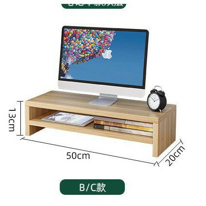 螢幕增高架 電腦 顯示器 增高架  筆電增高架 螢幕置物架 電腦顯示器增高架 螢幕墊高置物架墊高 實木護頸