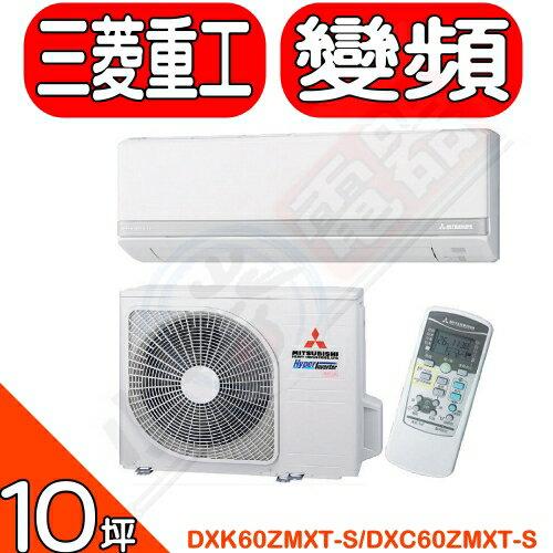 可議價★全館回饋10%樂天點數★MITSUBISHI三菱【DXK60ZMXT-SDXC60ZMXT-S】《變頻》+《冷暖》分離式冷氣