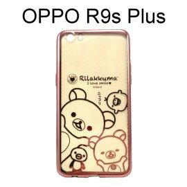拉拉熊電鍍軟殼[微笑]玫瑰金OPPOR9sPlus(6吋)懶懶熊【San-X正版授權】