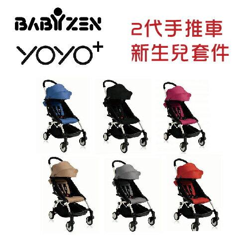 【限量出清】法國【BABYZEN】YOYO 2代手推車 新生兒套件(2代/3代推車可通用)
