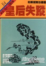 皇后失蹤^(柏楊版資治通鑑平裝版54^)