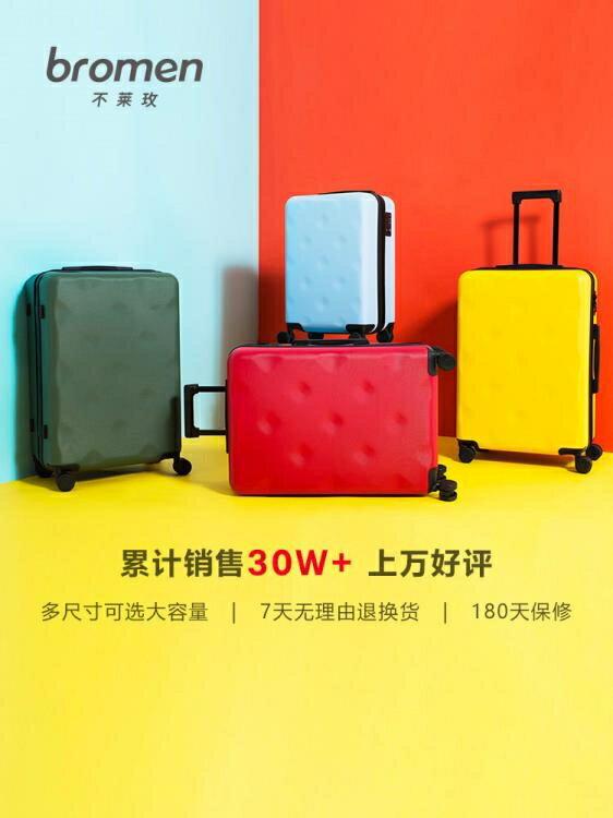 行李箱-不萊玫20寸行李箱女小型箱子ins網紅拉桿箱男萬向輪登機箱旅行箱 YYS 聖誕節禮物
