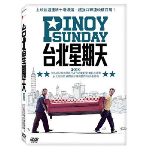 台北星期天DVD