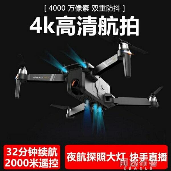 無人機 AEE無人機高清4K航拍專業大型智慧折疊飛行器雙GPS自動返航2000米 聖誕節SALE狂歡購