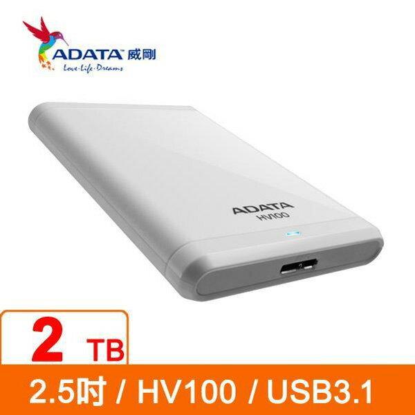 ADATA威剛 HV100 2TB(白) 2.5吋行動硬碟