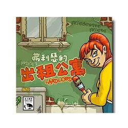 《 德國新天鵝堡 SWANPANASIA 》出租公寓 Landlord - 中文版